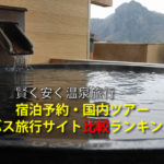 賢く安く温泉旅行。宿泊予約・国内ツアー・バス旅行10サイト比較ランキング