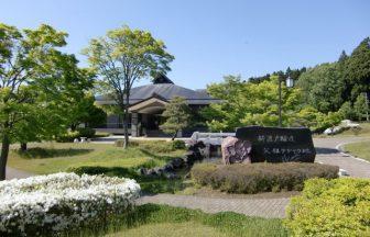 新渡戸稲造記念館