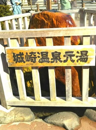 城崎温泉の歴史