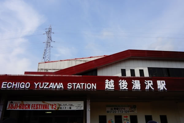 越後湯沢温泉までのアクセス情報