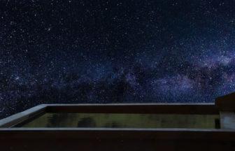 星空の中の露天風呂