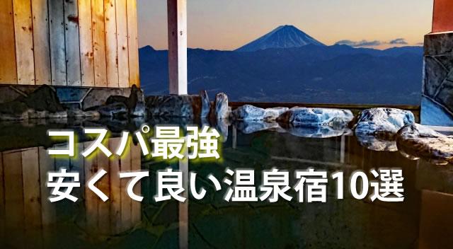 コスパ最強安くて良い温泉宿10選